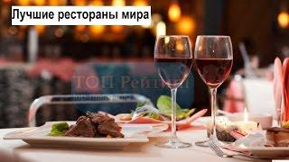 Лучшие рестораны мира. ТОП 10