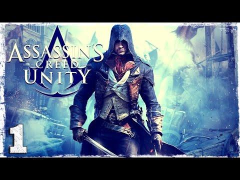 Смотреть прохождение игры Assassin's Creed: Unity. #1: Приключение начинается.