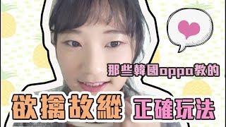 【感情#1】欲擒故縱原來要這樣玩???一招讓「難追的女生」愛上你| 韓國留學生 | 愛莉莎莎Alisasa