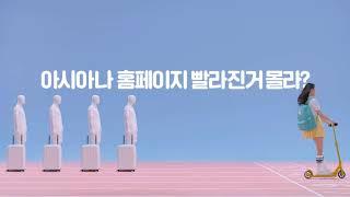 아시아나항공 홈페이지 개편 FAST
