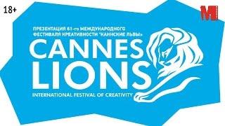 Каннские Львы 2014(В этом году фестиваль стал историческим для России. Отечественные компании добились лучшего результата..., 2014-10-04T11:47:38.000Z)