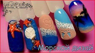 Морской дизайн ногтей.  Море Пляж Песок Ракушка Морская звезда