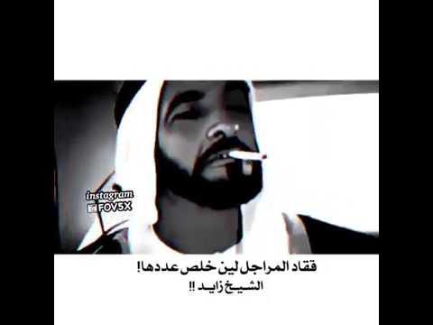 الشيخ زايد يدخن Youtube
