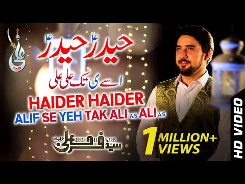 Haider Haider - Ali Say Yeh Tak Ali Ali - Farhan Ali Waris - Manqabat - 2015