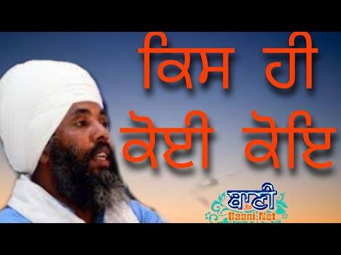 Peaceful-Kirtan-Bhai-Jagseer-Singh-Ji-Baleyaal-Wale-Bijnor-2020
