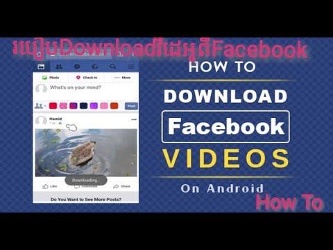 facebook video downloader- របៀបDownloadវីដេអូពីFacebook