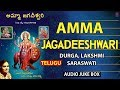 Amma Jagdeeshwari By Nitya Santoshini I Full Audio Songs Juke Box