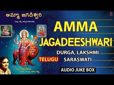 Amma Jagdeeshwari Telugu Devotional Songs By Nitya Santoshini I Full Audio Songs Juke Box