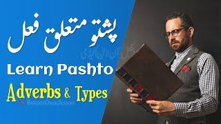 Adverbs and Their Types in Pashto Language || Pashto Grammar Lessons for Beginners