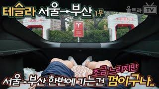 [울트라TV] 테슬라 헤비유저의 서울→부산 50km 브리핑 여행기 1부 -부산까진 이제 껌이네!!