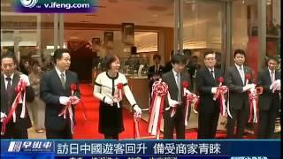 日本新開的免稅店,貨品精美,種類多元化,即時退稅,令旅客作一站式購...