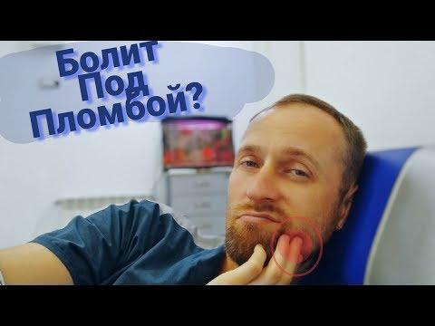 После зубного зуб болит