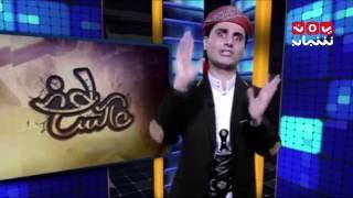 """عاكس خط """" والدم من رأس القبيلي """" مع محمد الربع الحلقة 18"""