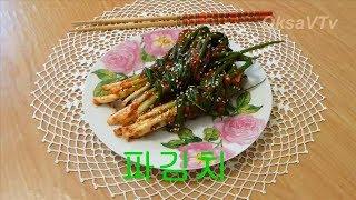 Кимчи из зеленого лука (파김치, pagimchi). Pa-kimchi, Green onion kimchi.