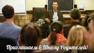 Тренинг «Школа родителей» Сергея Алдонина(, 2015-02-02T11:25:07.000Z)