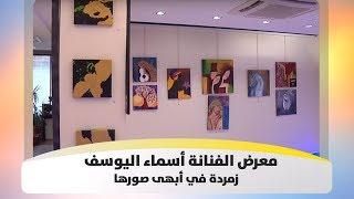 معرض الفنانة أسماء اليوسف - زمردة في أبهى صورها