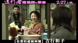日本大破60億日幣全台灣破5千萬台幣、榮登2009日片在台冠軍☆榮獲2009年...