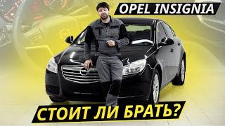 Хороший вариант в среднем классе? Opel Insignia | Подержанные автомобили