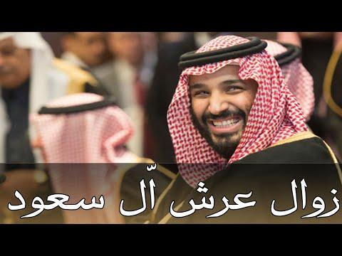 زوال عرش اّل سعود بعد إستعلاء محمد بن سلمان سطح الكعبة