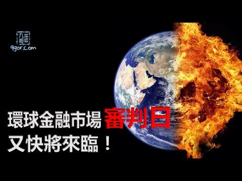 [九哥話]【字幕】環球金融市場審判日又快將來臨!