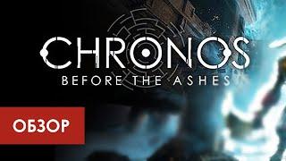 Играть ли в Chronos: Before the Ashes? +КОНКУРС! / Мини-обзор