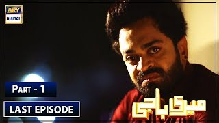 Meri Baji Last Episode 141 - Part 1 - 5th Sep 2019 ARY Digital