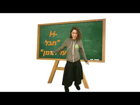 ????? ????- Hillel Academy Pittsburgh - ???? ?????