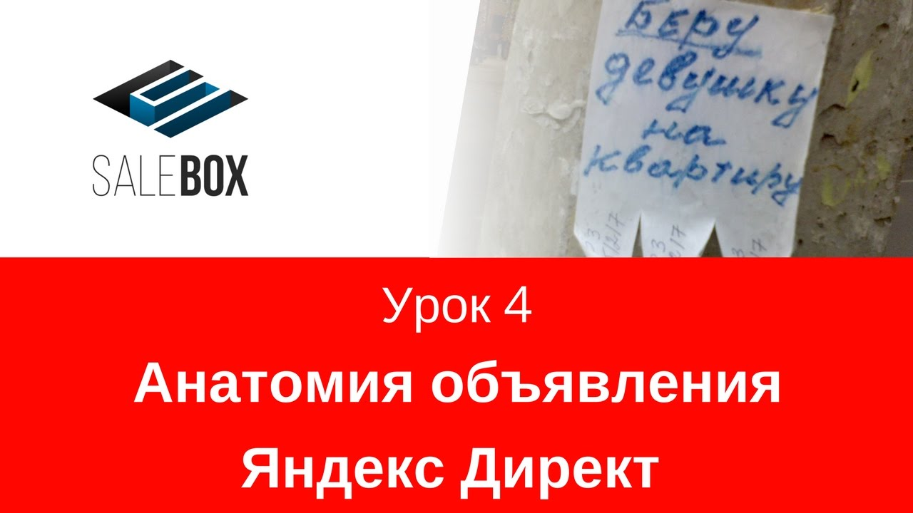 Пошаговая инструкция рекламы в яндекс директ