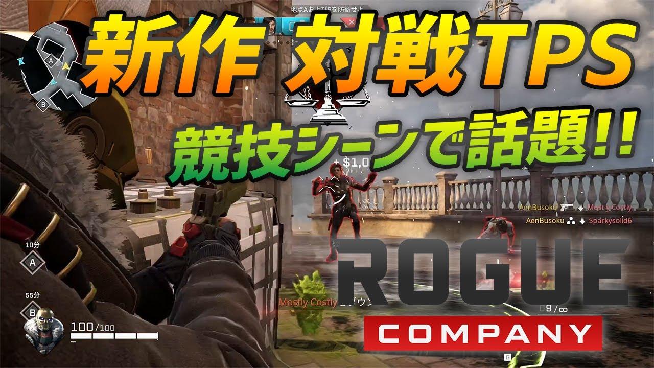 """競技性が高い新作 対戦TPS """"Rogue Company""""が話題なので紹介する"""
