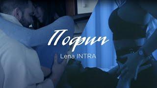Lena INTRA - Пофиг, Премьера клипа 2021
