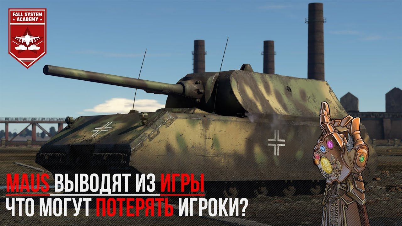 maus танк в war thunder