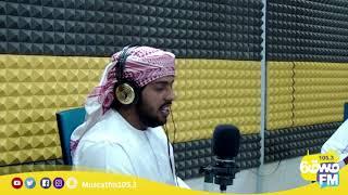 الفنان منذر الجنيبي 1 | رمسه مع سيف | مسقط FM