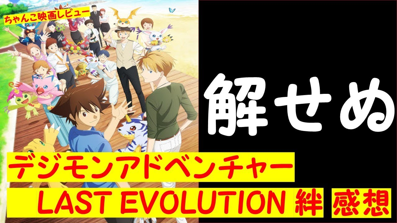 Last 絆 ネタバレ アドベンチャー デジモン evolution