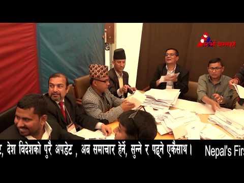 नेपाल बार एशोसियशनको मतगणना यसरी हुँदैछ || Nepal bar association election