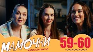 Мамочки - 59-60 серии финал 3 сезона - комедийный сериал