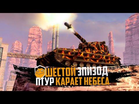 Lols Of BepTyLLIka #6 - БАБАХА ИЛИ ПТУР, ВОТ В ЧЕМ ВОПРОС
