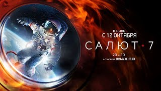 «Салют-7» Первый трейлер