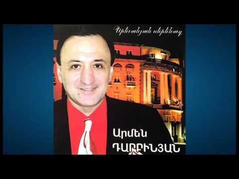 Armen Darbinyan (Армен Дарбинян) – Erevani Sirun Axjik (Serenad) (Еревани сирун ахджик) (Серенад)