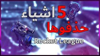 روكيت ليق | خمس اشياء حذفوها سايونكس | Rocket League