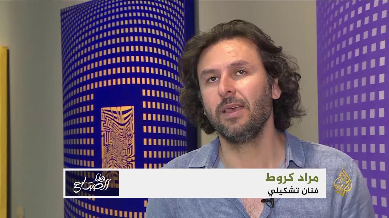 الجزيرة:هذا الصباح- معرض للوحات قرآنية كتبت بالخط الكوفي