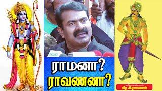 seeman speech about ravanan vs raman | tamil pride ravan | ramar temple