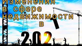Изменения в сфере недвижимости в 2021 году