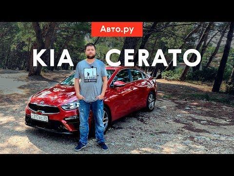 Новый Kia Cerato: круче, чем Skoda Octavia?!