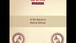 O Re Banwre