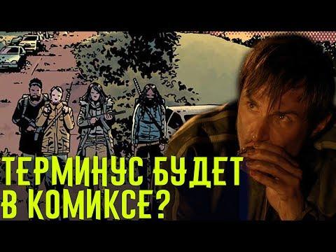 Ходячие мертвецы сериал, 8 сезонов КиноПоиск