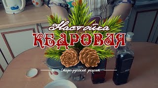 Кедровая настойка домашняя! Cтаро-русский рецепт