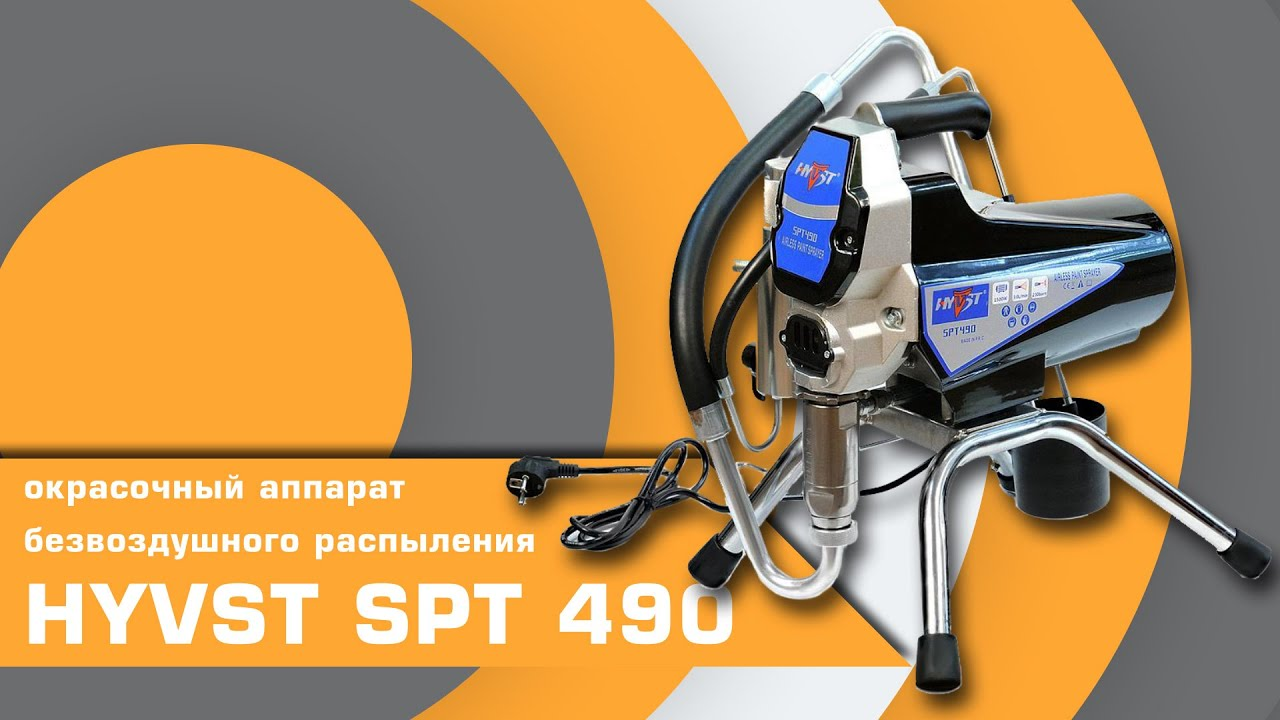 Окрасочный аппарат HYVST SPT 490