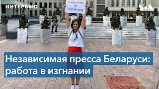 Уехали, чтобы работать: независимые СМИ Беларуси после выборов-2020