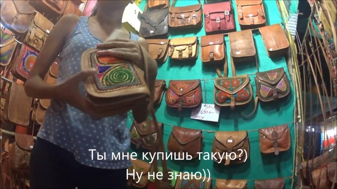Goa Блог 90. Выбираем товары и сумки из кожи верблюда в Арамболь Гоа. Цены  на кожаные изделия Индии - YouTube 07f6517e219