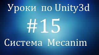 Уроки  по  Unity3d  #15  -  анимационная  система  Mecanim(часть 1)